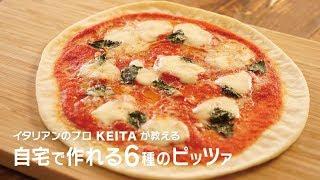 トマトとモッツァレッラのシンプルなピッツァ「マルゲリータ」の作り方|イタリアンのプロKEITAが教える自宅で作れる6種のピッツァ
