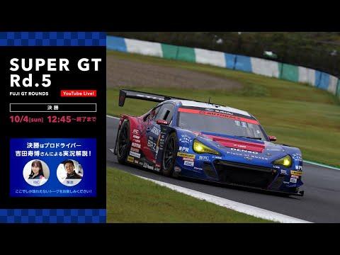 GT300 スバルBRZの決勝レースライブ配信動画。2020年スーパーGT 第5戦富士スピードウェイ