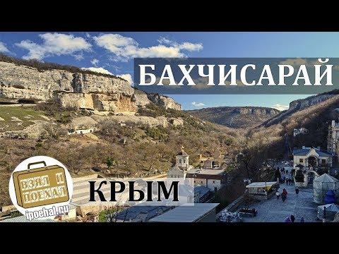 Бахчисарай, Крым. Коротко о курорте. История, Дворец, Скалы