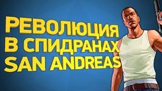 Как пройти GTA San Andreas за 20 минут [Разбор спидрана]