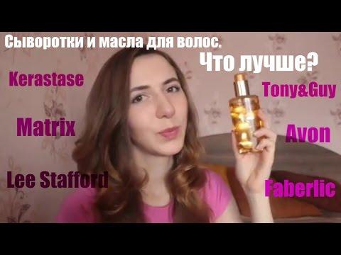 Сыворотки и масла для волос. Что лучше? Сравнение kerastase, matrix, Faberlic, avon...