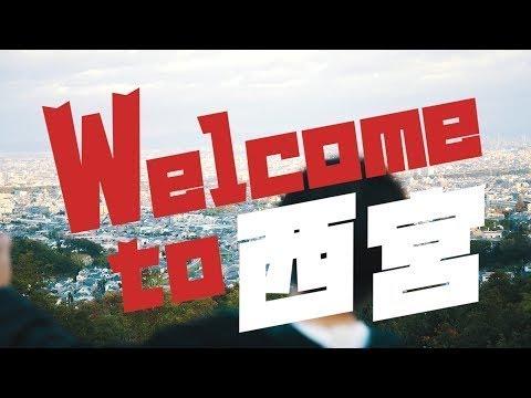 キュウソネコカミ -「Welcome to 西宮」