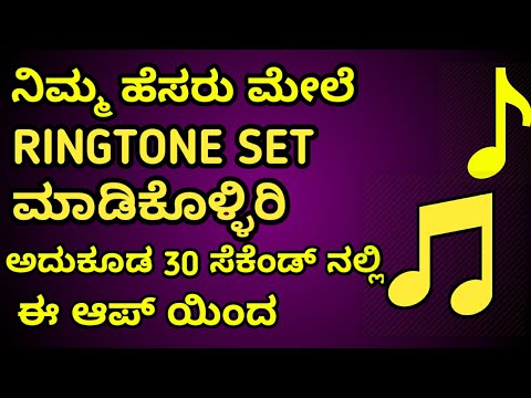 Download Set your name as your mobile Phone ringtone Kannada Mp4 HD Video and MP3