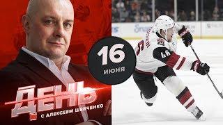Российский защитник решил остаться в НХЛ. День с Алексеем Шевченко 16 июня