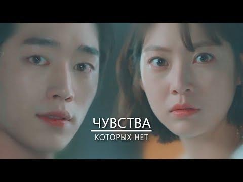Ты тоже человек?    So Bong & Nam Shin    Чувства, которых нет (EP 9-10)