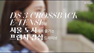 DSkorea_official DS DS3 Crossback