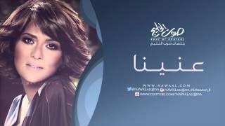 نوال الكويتية - عنينا ( جلسات صوت الخليج ) تحميل MP3
