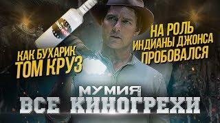 """Все киногрехи """"Мумия"""" (2017)"""