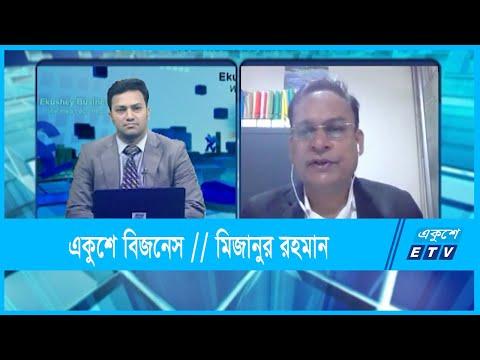 একুশে বিজনেস || মিজানুর রহমান || 06 October 2021 || ETV Business