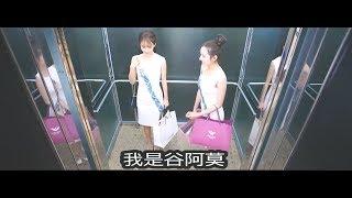 #529谷阿莫5分鐘看完2017又再幻想高富帥送上門的電影《傲嬌與偏見》