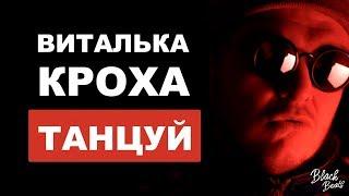 Виталька Кроха - Танцуй (Премьера клипа 2019)