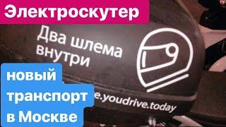Электроскутер в аренду. Новый транспорт в Москве. Electric scooter for rent. New transport in Moscow