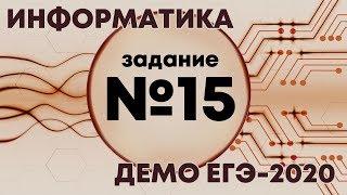 Задание 15