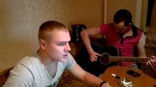 Песни под гитару - Бродяга.