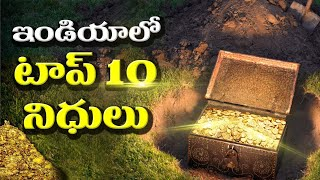 Top 10 Indian Treasures Yet To Be Found   Mysterious Treasures In Indian   Unknown Facts Telugu
