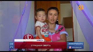 Пропавший в Алматы двухлетний мальчик найден мертвым