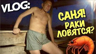 VLOG: САНЯ, РАКИ ЛОВЯТСЯ? НАБУХАЛСЯ! / Андрей Мартыненко