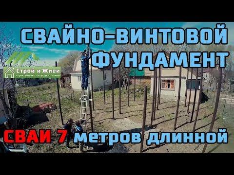 ФУНДАМЕНТ на СВАЯХ длинной 7 метров под каркасный дом в Казани.
