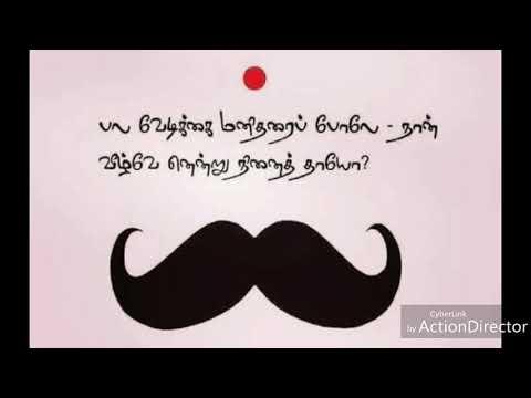 Achamillai Achamillai Tamil Song Lyrics from Vedha (2007 ...