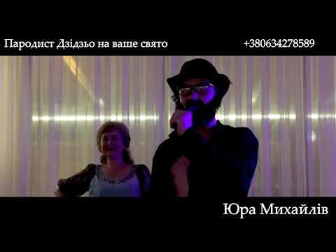 Пародист Дзідзьо, відео 1