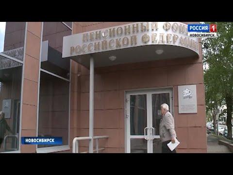 В Новосибирске фиксируют рост жалоб на незаконный перевод накопительной части пенсии в НПФ