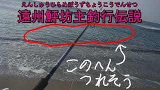 【遠州灘サーフ釣行記】口だけおじさんのヒラメ釣り(第43回 伏流水の章)