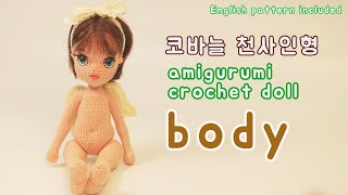 코바늘인형 천사 몸 Body Crochet Doll Amigurumi English Subtitles Pattern Body