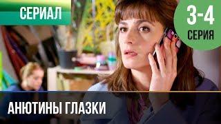 ▶️ Анютины глазки 3 серия, 4 серия | Премьера / 2019 / Мелодрама