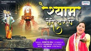 Latest Khatu Shyam Bhajan - Soniya Raj - Shyam   - YouTube