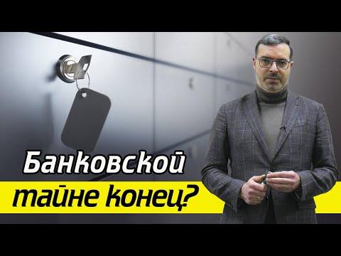 Налоговая хочет знать сколько вы зарабатываете! / Есть ли банковская тайна в России?