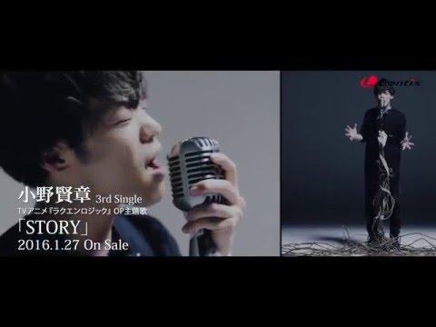 【声優動画】「ラクエンロジック」OP、小野賢章の新曲「STORY」のミュージッククリップ解禁