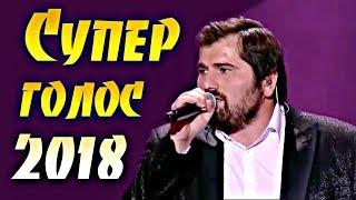 ОЧЕНЬ СИЛЬНЫЙ ГОЛОС! 2018 Шарип Умханов — Не уходи