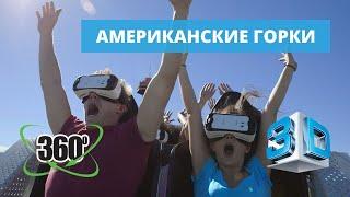 Очки виртуальной реальности видео 360 американские горки