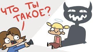 УЖАСЫ НАШЕГО ДВОРА (анимация)