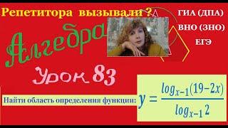 Область определения логарифмической функции.