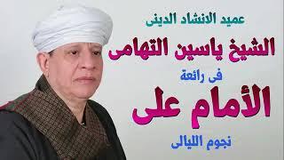الشيخ ياسين التهامى الأمام على رضى الله عنه اتحداك لو مسمعتها كذا مرة