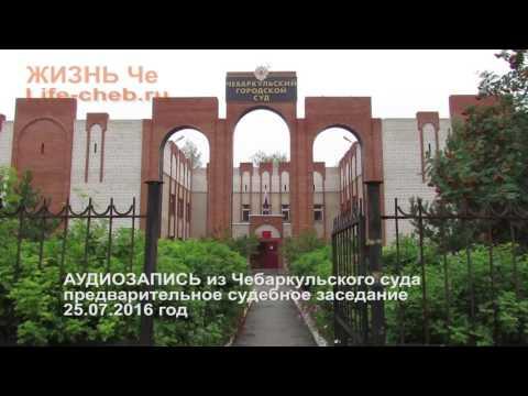 Аудиозапись предварительного судебного заседания по иску к гр. Лазаревой Л.А.