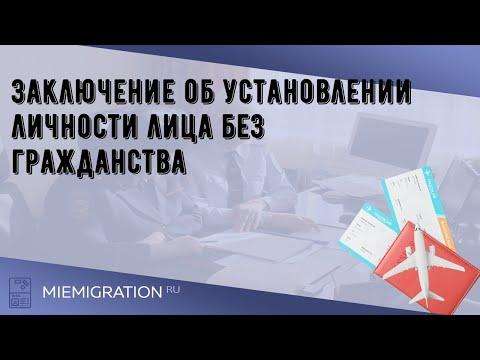 Заключение об установлении личности лица без гражданства