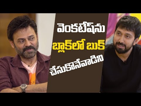 Director Bobby About Venkatesh | Venky Mama Movie Team Interview | NTV ENT