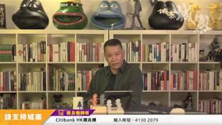中國人劣根性與殖民種族主義 兼論左膠是如何煉成的 - 30/03/20 「三不館」長版本