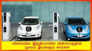 விரைவில் இந்தியாவில் மின்சாரத்தின் மூலம் இயங்கும் கார்கள் electric car in india