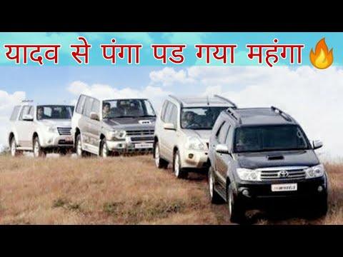 यादव से पंगा ||unexcepted twist|| -Rao Gabbar Vijay ft. Desi team &Flyover