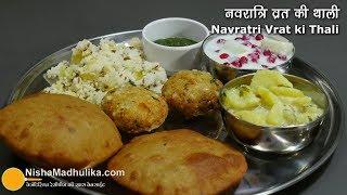 नवरात्रि व्रत के लिये सात्विक थाली झटपट बनायें । Navratri Vrat ki thali kaise banaye