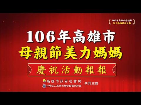 106高雄市母親節「美力媽媽」推薦活動宣傳