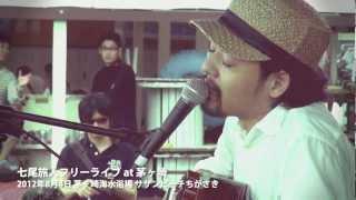"""七尾旅人""""湘南が遠くなっていく""""メイキングインタビュー (Official)"""