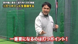 鈴木健氏「強く、逆方向に飛ばすバッティング」