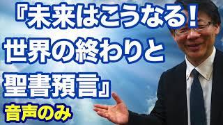#123 バイブル時事講演会『未来はこうなる!世界の終わりと聖書預言』音声のみ 高原剛一郎