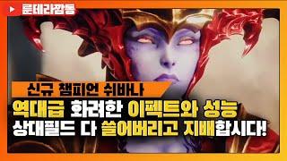 신규 챔피언 쉬바나 및 신규카드들 소개 분석 영상