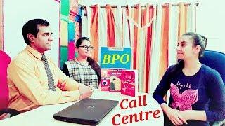 Call Centre Interview : BPO Call Center Job Interview Questions Hindi