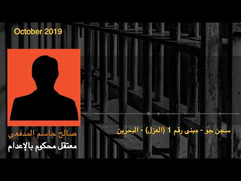 تسجيل صوتي للمعتقل صالح المدفعي من منطقة الحد أعلن إضرابي عن الطعام بسبب سوء الأوضاع في سجن جو